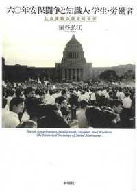 六〇年安保闘争と知識人・学生・労働者